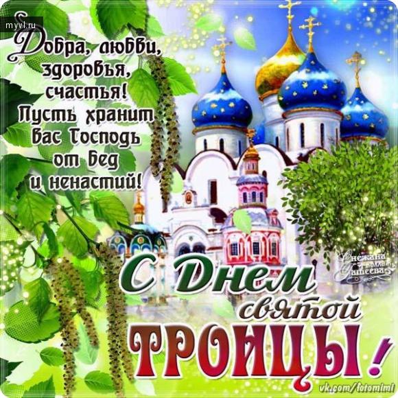 Православный праздник троица поздравления