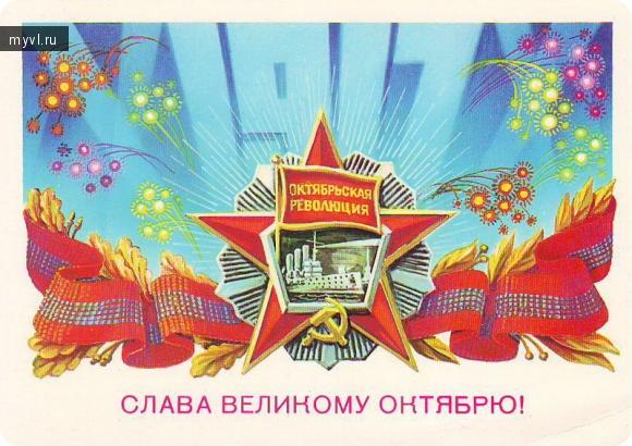 Великий октябрь на открытках