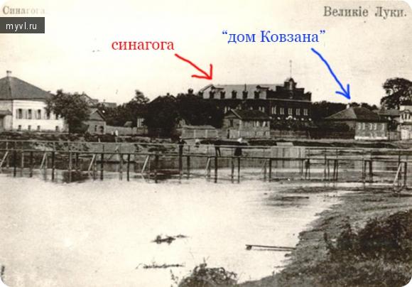 Вид на синагогу и дом Ковзана