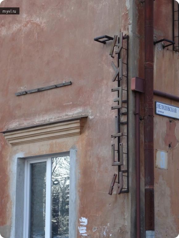 дом на Нелидовской, 3