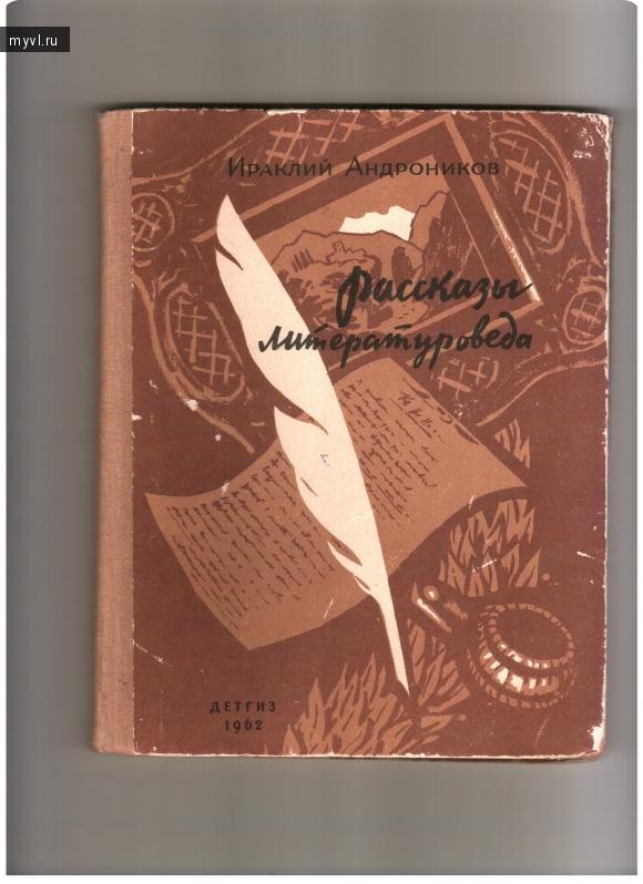 подаренная книга И. Андроникова