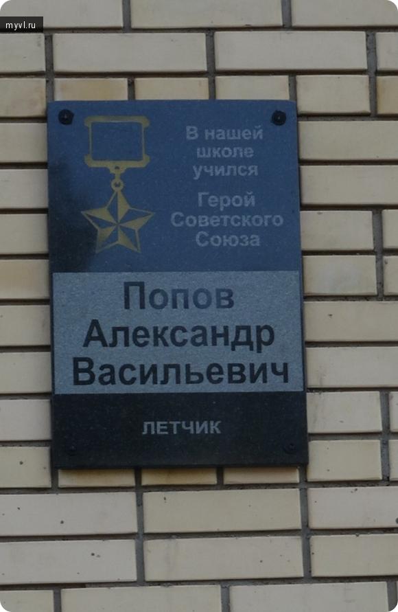 Александр Попов, мемориальная доска, школа № 6