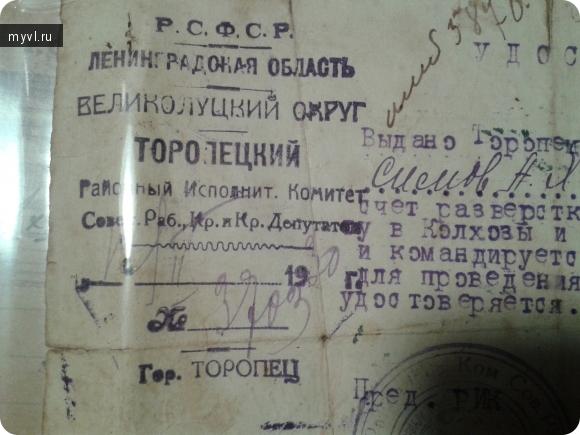 великолуцкая писалась и после революции